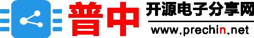 普中开源电子分享网